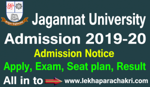 Jagannat University admission 2019-20