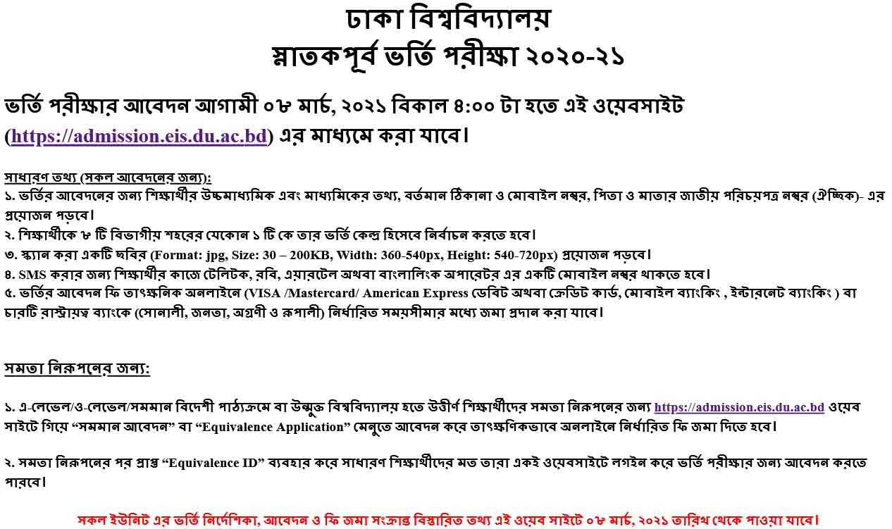 dhaka university admission requirments