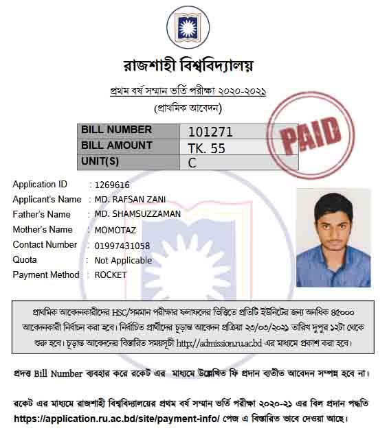 Preliminary Application Form