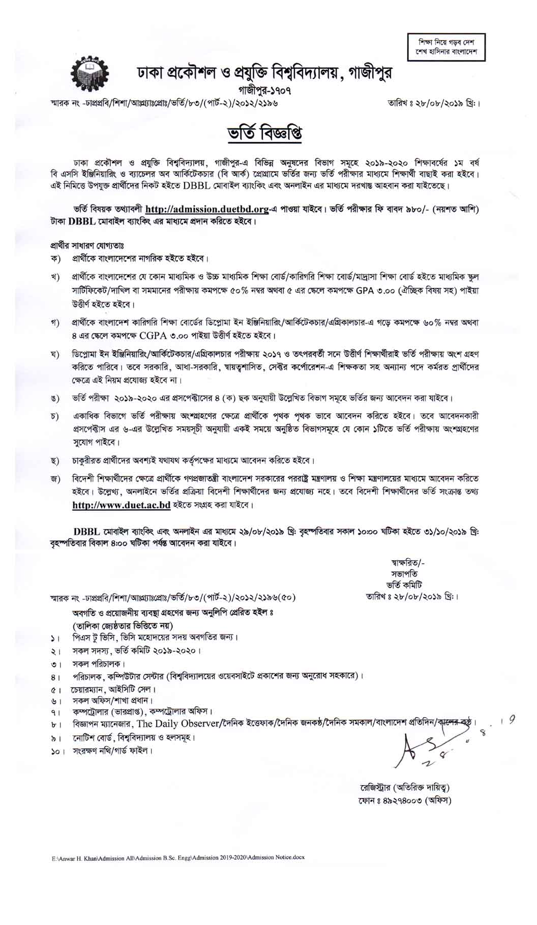 Dhaka Engineering & Technology Admission Circular 2019-20
