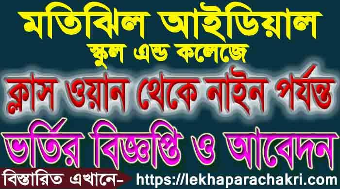 Motijheel Ideal college class one admission