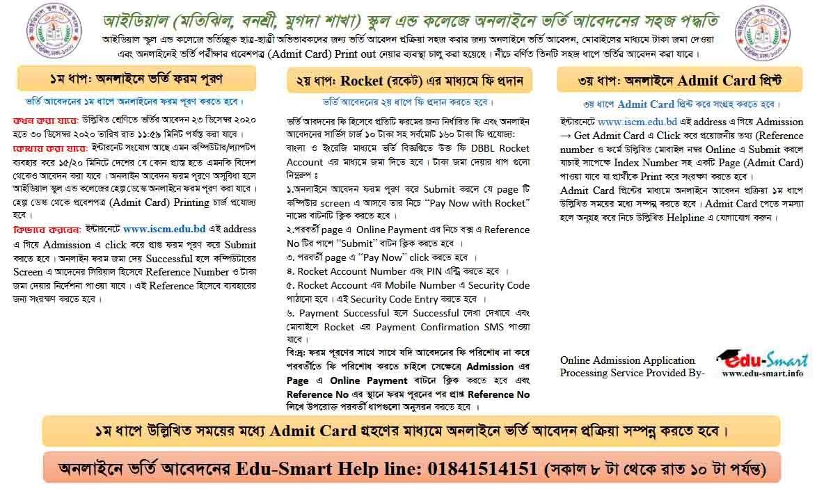 Ideal school & college admission circular 2021 rulls