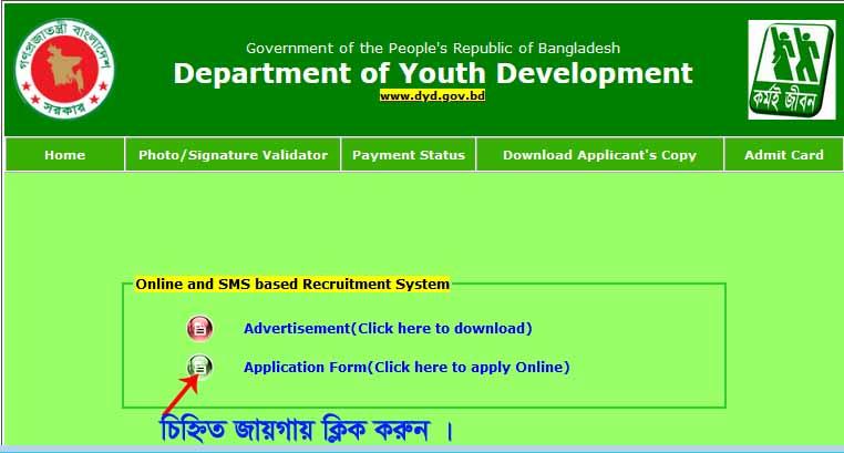 youth development job