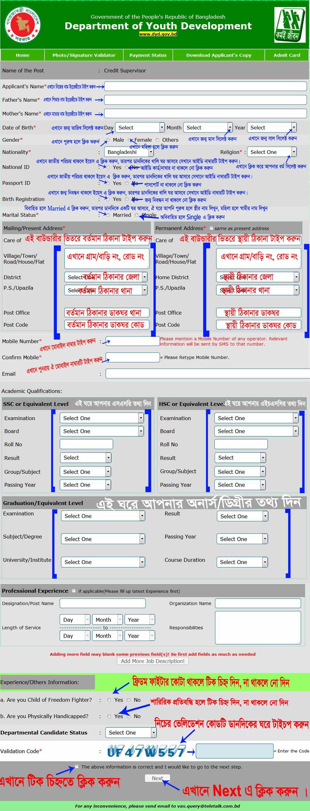 govt. job apply form fillup