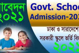 govt school admission circular 2021