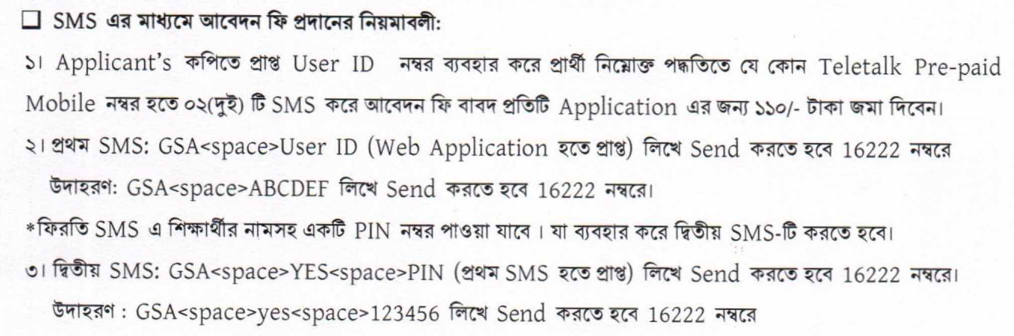 govt school teletalk payment system