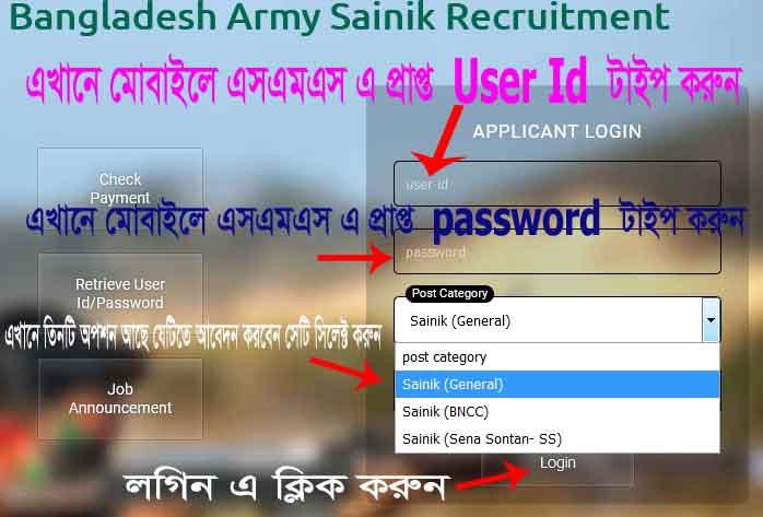 Bangladesh Army Sainik Job Circular applicant login