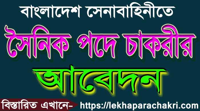 bangladesh armi sainik job circular