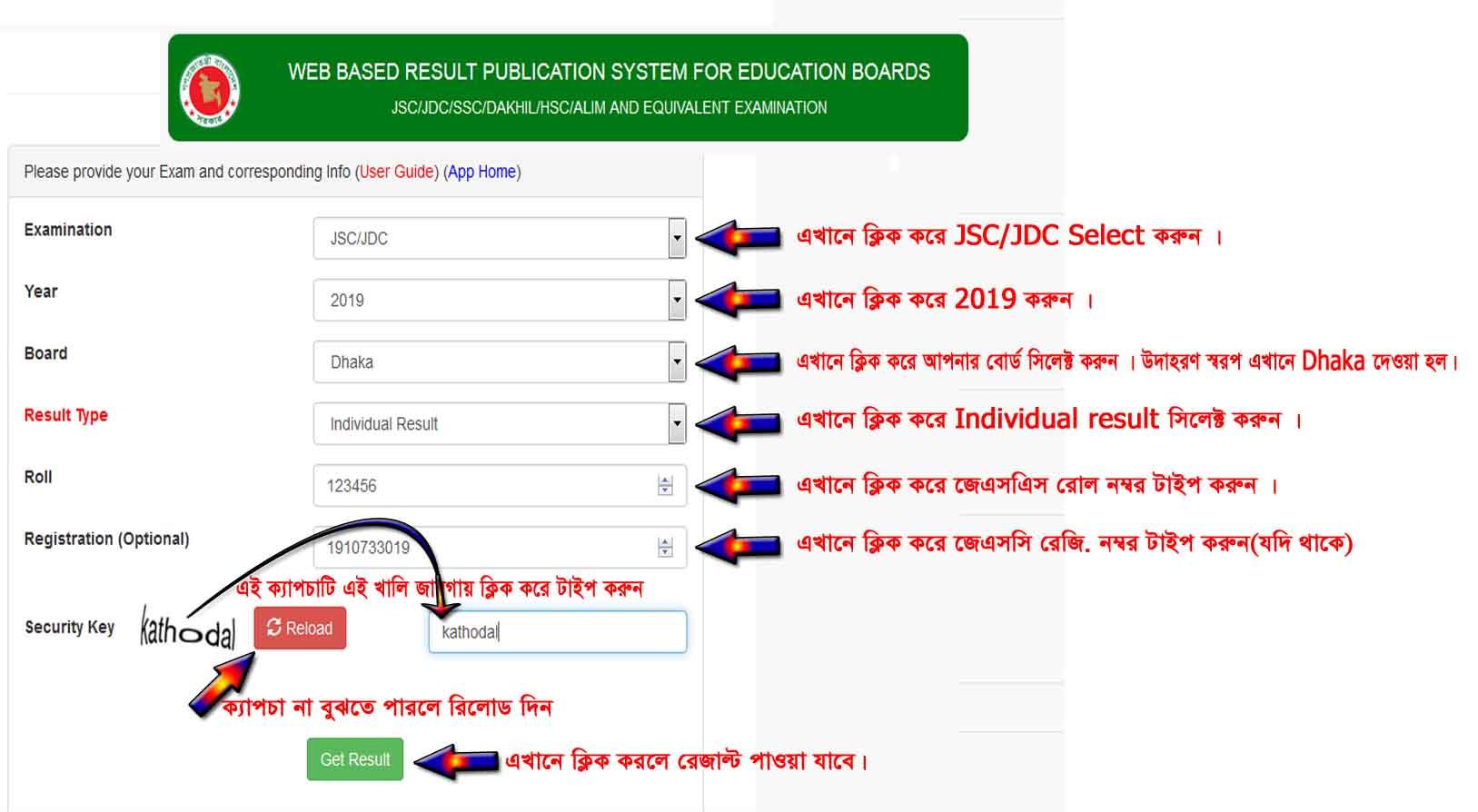 jsc result by eboard result