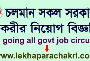 all govt circular