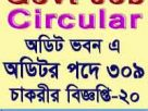 comptroller auditor govt jobs in bd