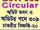 comptroller auditor govt jobs in bd