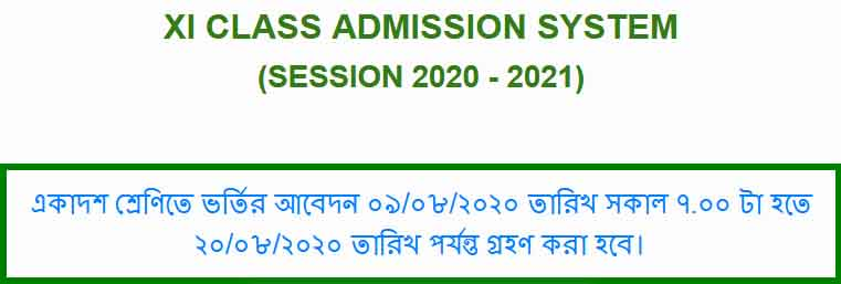 Hsc admission Time