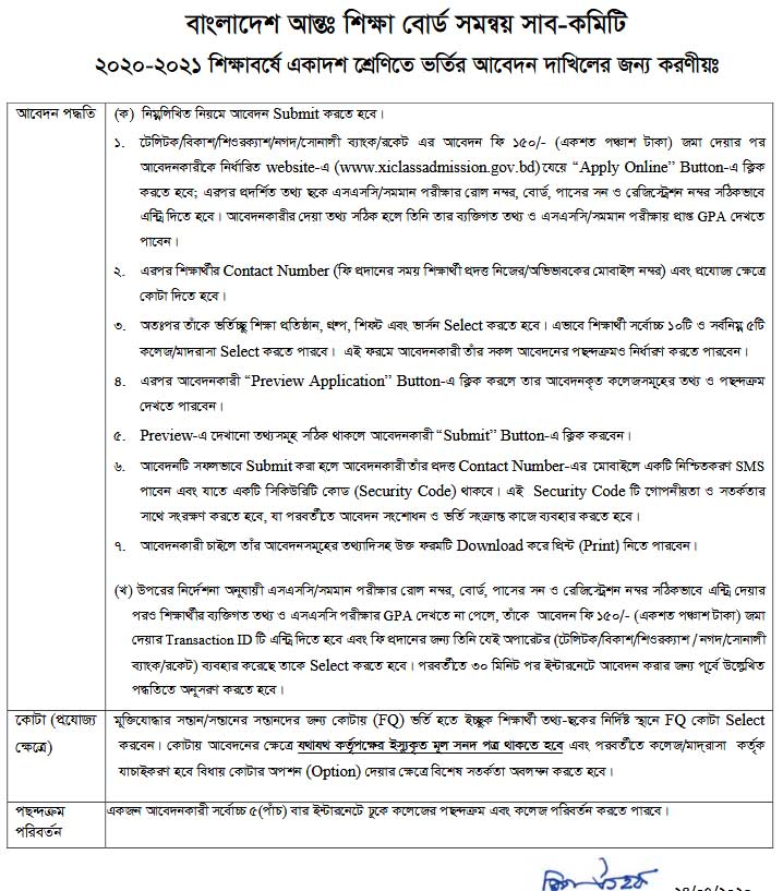 Hsc admission apply system