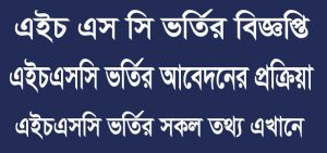 hsc admission, hsc notice, hsc, hsc circular, hsc circular 2020, hsc notice 2020, hsc information, hsc college, hsc college list, hsc college list in dhaka, hsc gpa 5 college list, hsc college list in chittagong, hsc college list in comilla, hsc college list in jessore, hsc collge list in rajshahi, hsc college list barishal, hsc info, hsc college list, dhaka board college list, comilla board college, all college list for hsc admission, dhaka city college list, best college for gpa 5, best college for golden 5, best college for hsc applicant, Hsc admission 2020-21, hsc admission circular, hsc admission notice, hsc admission circular 2020, hsc admission notice 2020, hsc admission process 2020, hsc admission fee payment, hsc admission payment system 2020, hsc admission bkash payment system, hsc admission rocket payment system, hsc payment, hsc payment system, hsc admission payment system 2020, hsc admission payment system by nagad, how to pay hsc admission fee, how to pay hsc admission fee 2020, hsc admission time, এইচ এস সি ভর্তি, এইচ এস ভর্তির সার্কোলার, এইচ এস সি ভর্তির নোটিশ, এইচ, এস সি ভর্তির সময়, এইচ এসসি ভর্তির কলেজ তালিকা, এইচএসসি কলেজের তালিকা, এইচ এসসি ভর্তির কলেজে পয়েন্ট তালিকা, এইচএসসি ভর্তি কখন শুরু হবে, এইচ এস সি ভর্তির তারিখ ও সময়, এইচএসসি ভর্তির বিজ্ঞপ্তি ২০২০, একাদশ শ্রেণীতে ভর্তির বিজ্ঞপ্তি, একাদশ, একাদশ শ্রেণী, একাদশ শ্রেণীতে ভর্তির নোটিশ, একাদশ শ্রেণীতে ভর্তির যোগ্যতা, একাদশ শ্রেণির কলেজ তালিকা, 11 class admission result, admission hsc 2019, admission result 2019, class 11 admission, xi 2019 baf shaheen college admission circular, bcic college admission 2020, bou admission, hsc 2020 bou hsc admission 2020, cambrian college admission circular 2020, class 11 admission, class 11 admission 2020, class xi admission 2020, holy cross admission circular 2020, holy cross college admission circular 2020, holy cross college hsc admission 2020, hsc admission hsc admission 2020, hsc admission 2020, hsc admission 2020 online, hsc admission 2020 online apply, hsc admission apply, hsc admission last date 2020, hsc application, hsc college admission, hsc college admission 2020, hsc college admission circular 2020, hsc college admission result, hsc college admission result 2020, hsc external admission 2020, hsc online admission hsc online admission 2020, hsc online application, hsc polytechnic admission 2020, milestone college hsc result 2020, national ideal college admission 2020, national ideal school khilgaon admission 2020, notre dame college admission circular, notre dame college admission circular 2020, notre dame college admission circular 2020, notre dame college admission result, notre dame college admission result 2020, xi admission 2020, xi admission circular, xi admission circular 2020, xi admission notice xi admission online xi admission online result xi admission result xi admission result 2020, xi admission system xi admission system 2020, xi class admission, xi class admission system xi class admission system 2020, xi class inter board, admission system result, xi class result, xi college admission, xi college admission 2019, xi college admission result, xi college admission system, xi inter board admission system, xi online admission 2020, xiadmissionresult, xiclassadmission, xiclassadmission 2020, xiclassadmission gov, xiclassadmission notice, xiclassadmission result, xiclassadmission system