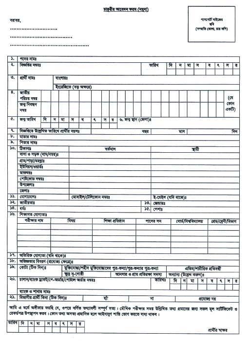 army civil apply form