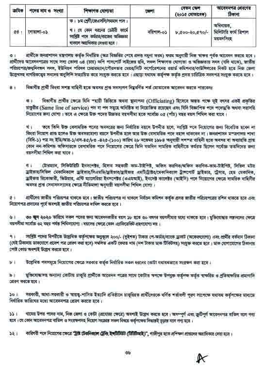 army civil recruitment 2020 rules