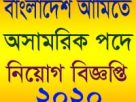 bangladesh army civil recruitment 2020