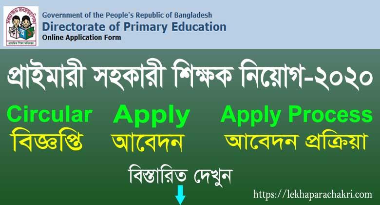 primary assistant teacher circular 2020