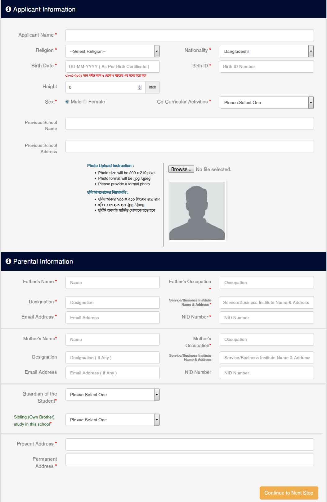 Adamjee Cantonment Public School admission application form