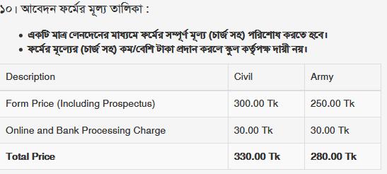 Adamjee Cantonment Public School class one admission fee