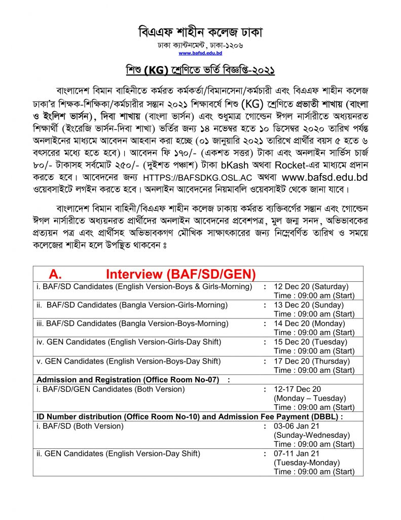 BAF college kg admission circular 2020