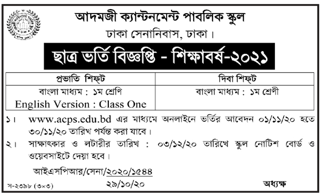 Class One admission notice 2021