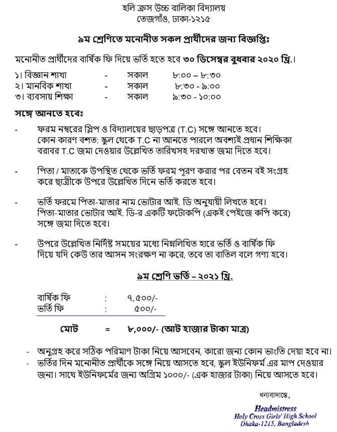 HOLY CROSS GIRLS HIGH SCHOOL class nine admission notice