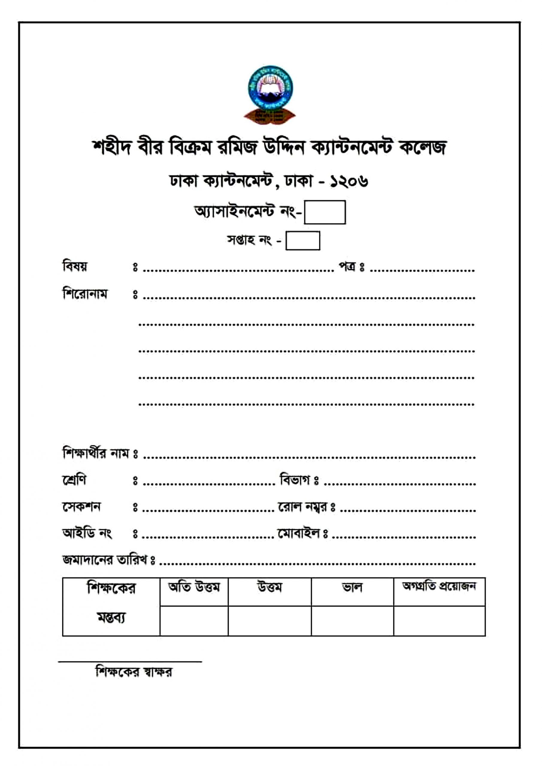Shaheed Ramij Uddin Cantonment College Assignment cover page