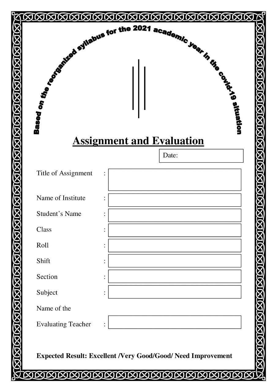 assignment cover page for school