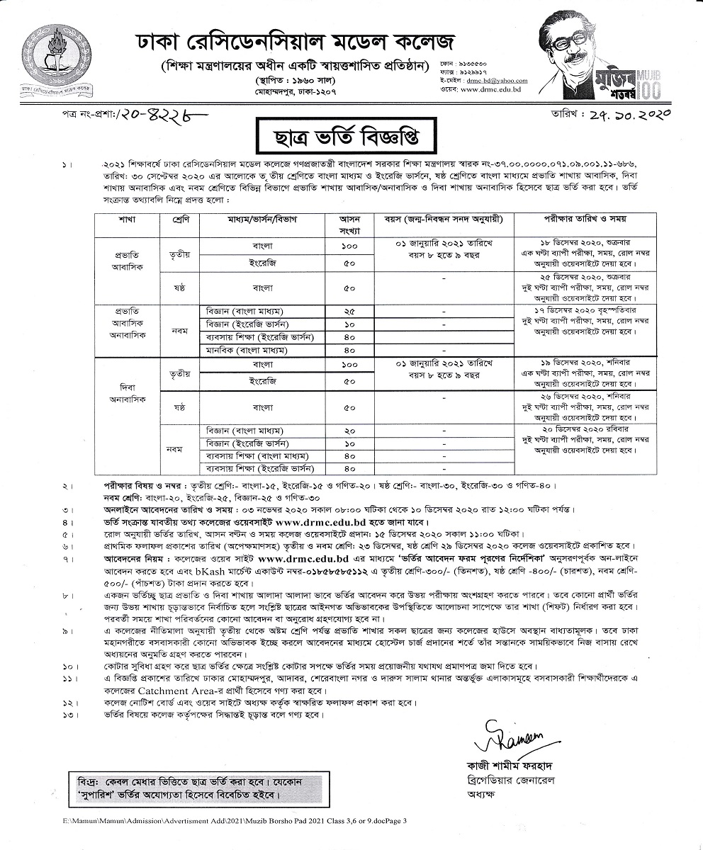 residential model college admission circular 2021