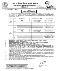 dhaka residential model college admission circular 2021