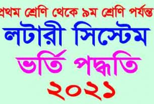 lottery system admission circular