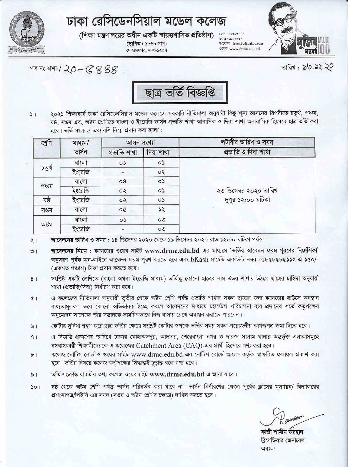 residential model college admission circular
