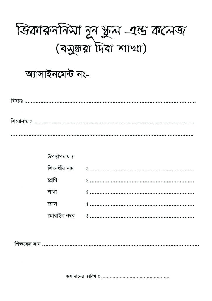 viqarunnisa noon school & college assignment cover page