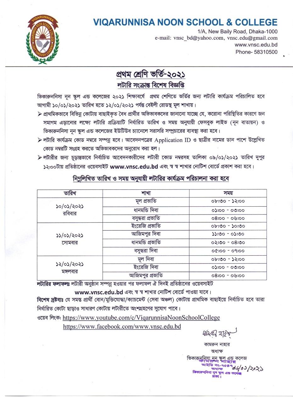 viqarunnisa noon school lottery date