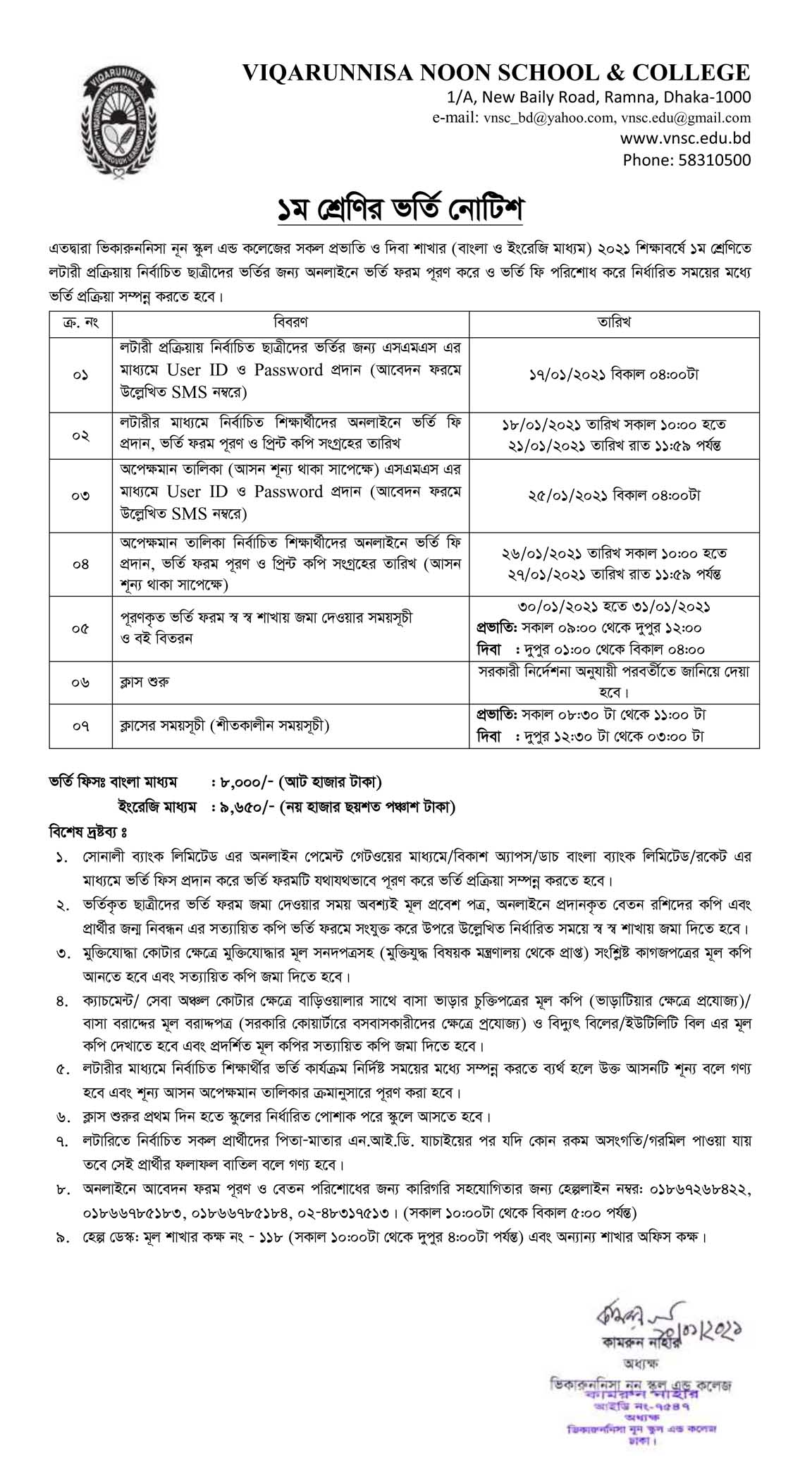 vnsc Class One Admission Notice-2021