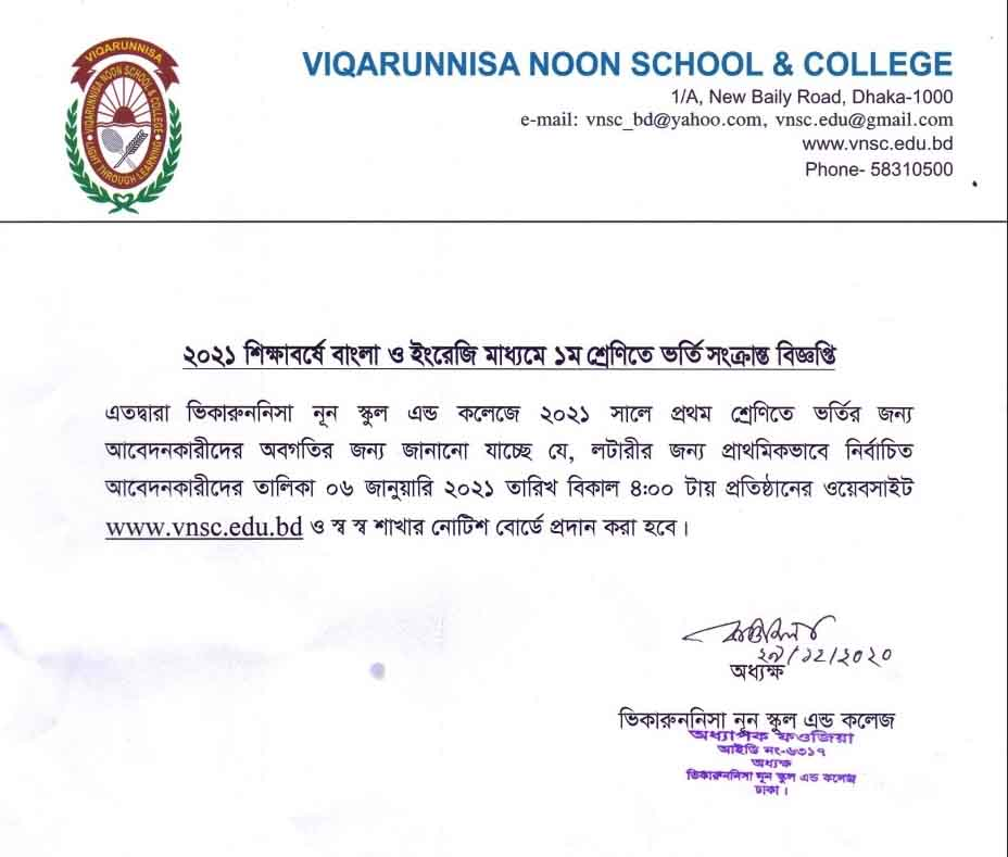 vnsc Lottery selection date