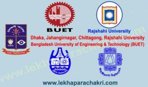 public university admission circular