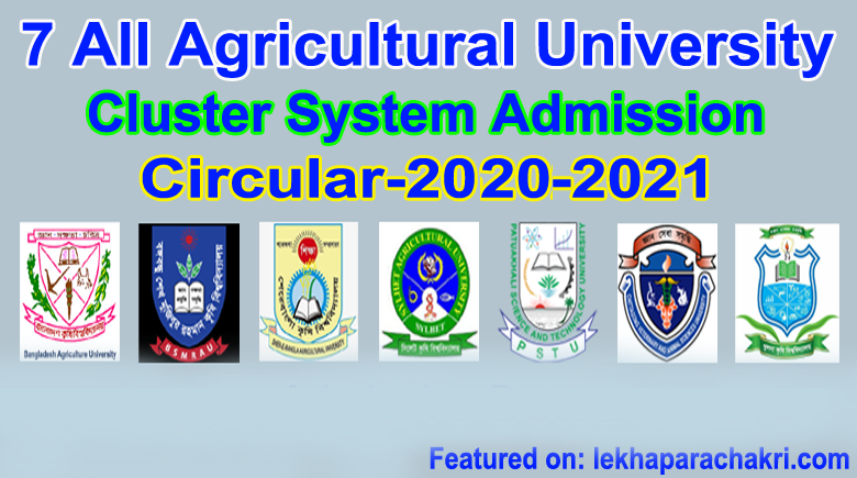 all agricultural university Admission