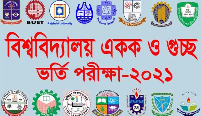 all public university admission 2021