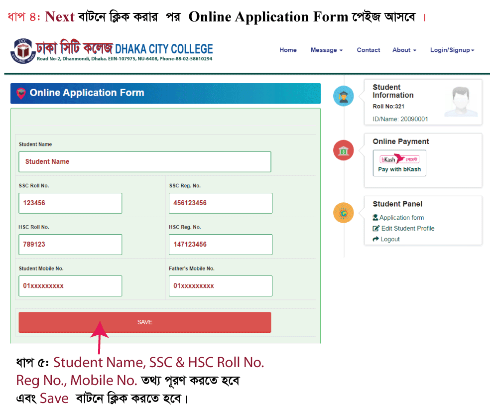 Dhaka city college admission fee payment system 2
