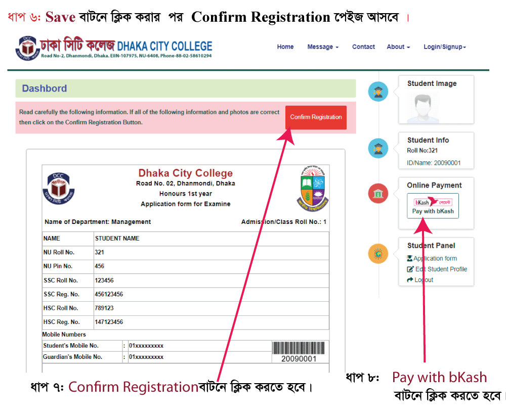Dhaka city college admission fee payment system 3