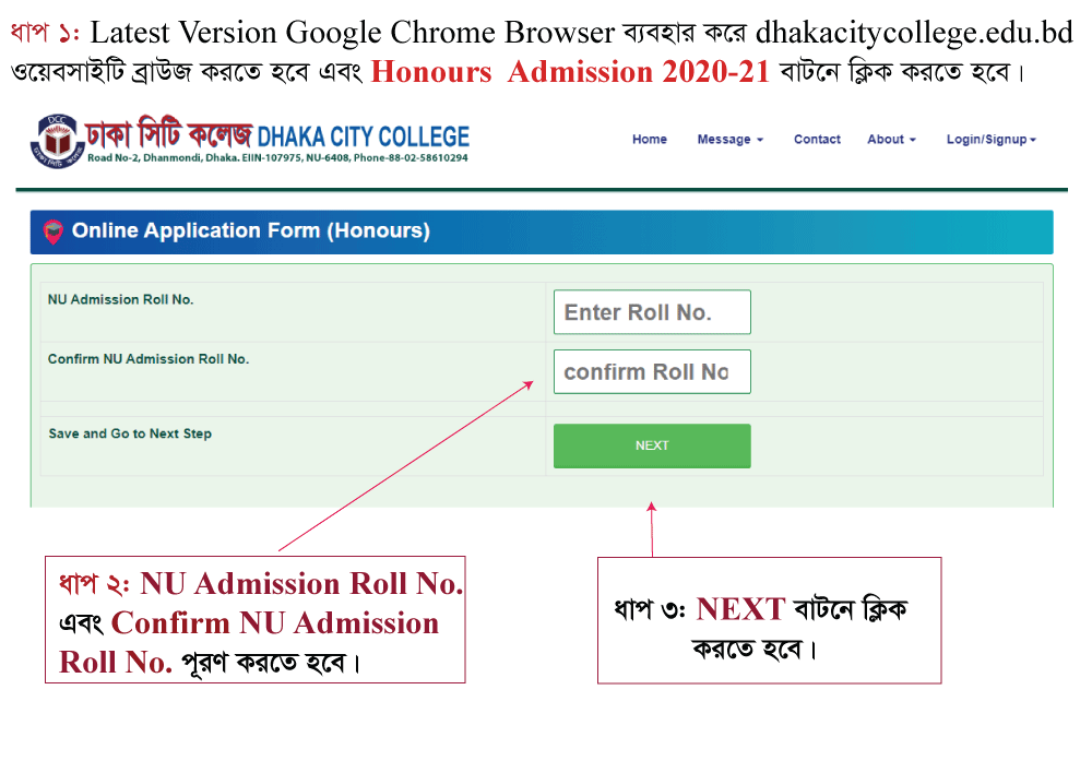 Dhaka city college admission fee payment system